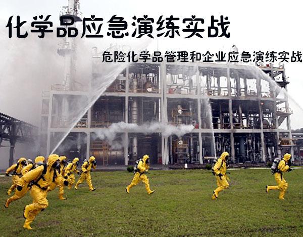 危险化学品管理和企业应急演练实战