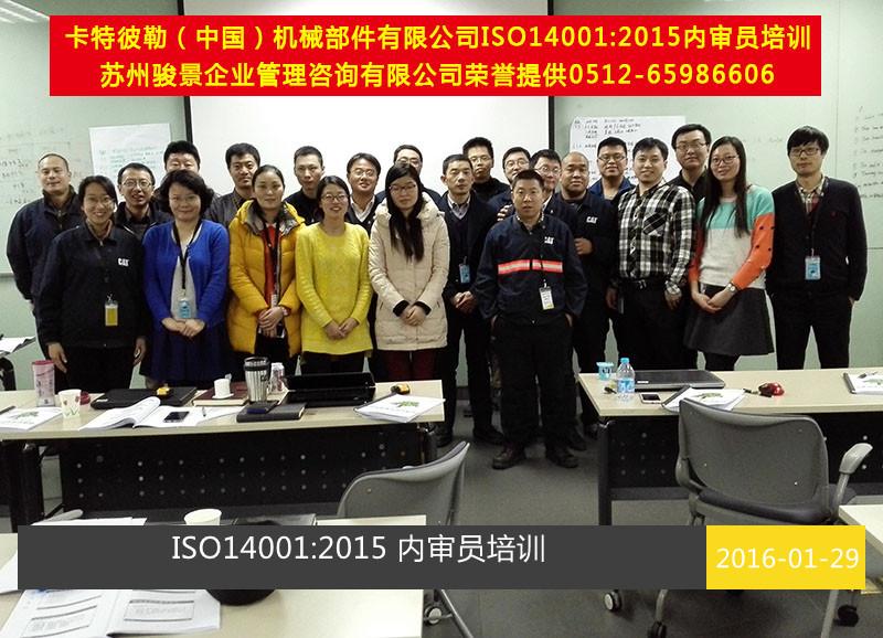 ISO14001:2015内审员